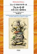 フォルモサ 台湾と日本の地理歴史(913)