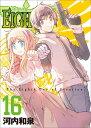 EIGHTH(16) (ガンガンコミックスJOKER) [ 河内和泉 ]
