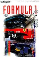 FORMURA 1 FILE(Vol.4)