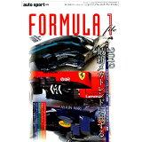 FORMURA 1 FILE(Vol.4) 特集:2019最新メカトレンドに興ずる (サンエイムック auto sport別冊)