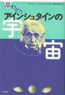 【バーゲン本】早わかりアインシュタインの宇宙