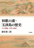 和歌の浦・玉津島の歴史