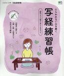 写経練習帳