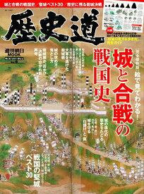 歴史道 Vol.9 (週刊朝日ムック) [ 朝日新聞出版 ]