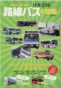 日本全国路線バス大図鑑 北海道から沖縄まで! (イカロスMOOK)