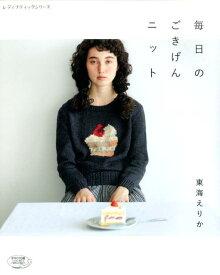 毎日のごきげんニット (レディブティックシリーズ) [ 東海えりか ]