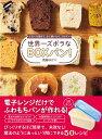 世界一ズボラなBOXパン! - ぐるぐる混ぜて、少し置いたら、3分チン - [ 斎藤 ゆかり ]