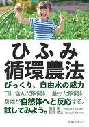 【POD】ひふみ循環農法ーびっくり、自由水の威力