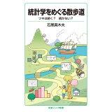 統計学をめぐる散歩道 (岩波ジュニア新書)