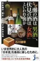 なぜ灘の酒は「男酒」、伏見の酒は「女酒」といわれるのか