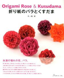 折り紙のバラとくすだま [ 中一隆 ]