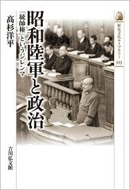昭和陸軍と政治 「統帥権」というジレンマ (歴史文化ライブラリー) [ 高杉 洋平 ]