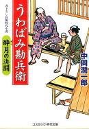 うわばみ勘兵衛(酔月の決闘)