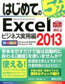 はじめてのExcel 2013(ビジネス実用編)