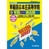 早稲田大学本庄高等学院(2020年度用) (声教の高校過去問シリーズ)