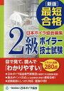 [新版]最新合格2級ボイラー技士試験 [ 日本ボイラ協会 ]