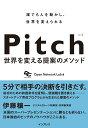 Pitch─ピッチ─人を動かす最強プレゼンの作り方 [ Open Network Lab ]