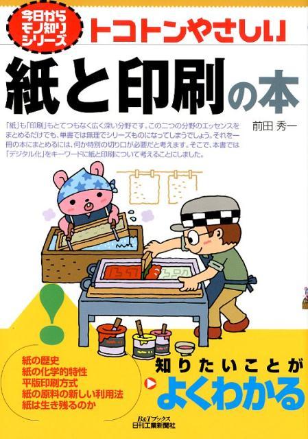 今日からモノ知りシリーズ トコトンやさしい紙と印刷の本 [ 前田 秀一 ]