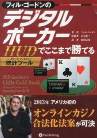 フィル・ゴードンのデジタルポーカー HUD(統計ツール)でここまで勝てる (カジノブックシリーズ) [ フィル・ゴードン ]