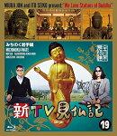 新TV見仏記19 みちのく岩手編【Blu-ray】