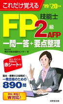 これだけ覚える FP技能士2級・AFP一問一答+要点整理 '19→'20年版