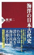 海洋の日本古代史