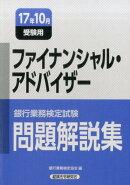 銀行業務検定試験ファイナンシャル・アドバイザー問題解説集(2017年10月受験用)
