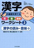 漢字の基礎を育てる形・音・意味ワークシート(3)