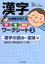 漢字の基礎を育てる形・音・意味ワークシート(3) 読みかえ・同じ読み方(1〜3年) 漢字の読み・意味編 [ 発達支援ルームまなび ]
