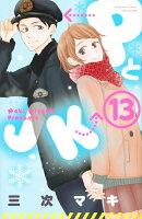 PとJK(13)