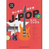 初心者の超定番J-POPヒットソングス (バンド・スコア)