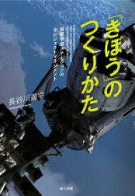 「きぼう」のつくりかた 国際宇宙ステーションのプロジェクトマネジメント [ 長谷川 義幸 ]