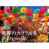 世界のカラフルなかわいい街カレンダー(2020) ([カレンダー])