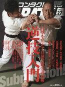 フルコンタクトKARATEマガジン(Vol.37)