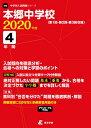 本郷中学校(2020年度) 第1回・第2回・第3回収録 (中学校別入試問題集シリーズ)