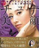 【バーゲン本】チュナ美顔 DVDつき