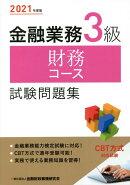 2021年度版 金融業務3級 財務コース試験問題集