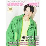 awesome!(Vol.34) 吉沢 亮 映画『一度死んでみた』28ページ特集!! (SHINKO MUSIC MOOK)