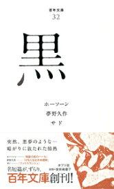 黒 (百年文庫) [ ナサニエル・ホーソーン ]