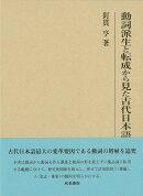 動詞派生と転成から見た古代日本語