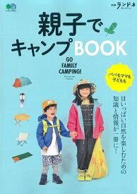 親子でキャンプBOOK (エイムック 別冊ランドネ)