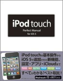 iPod touch Perfect Manual for iOS 5(ファイブ