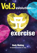 A exercise Vol.3「evolution」Body Making
