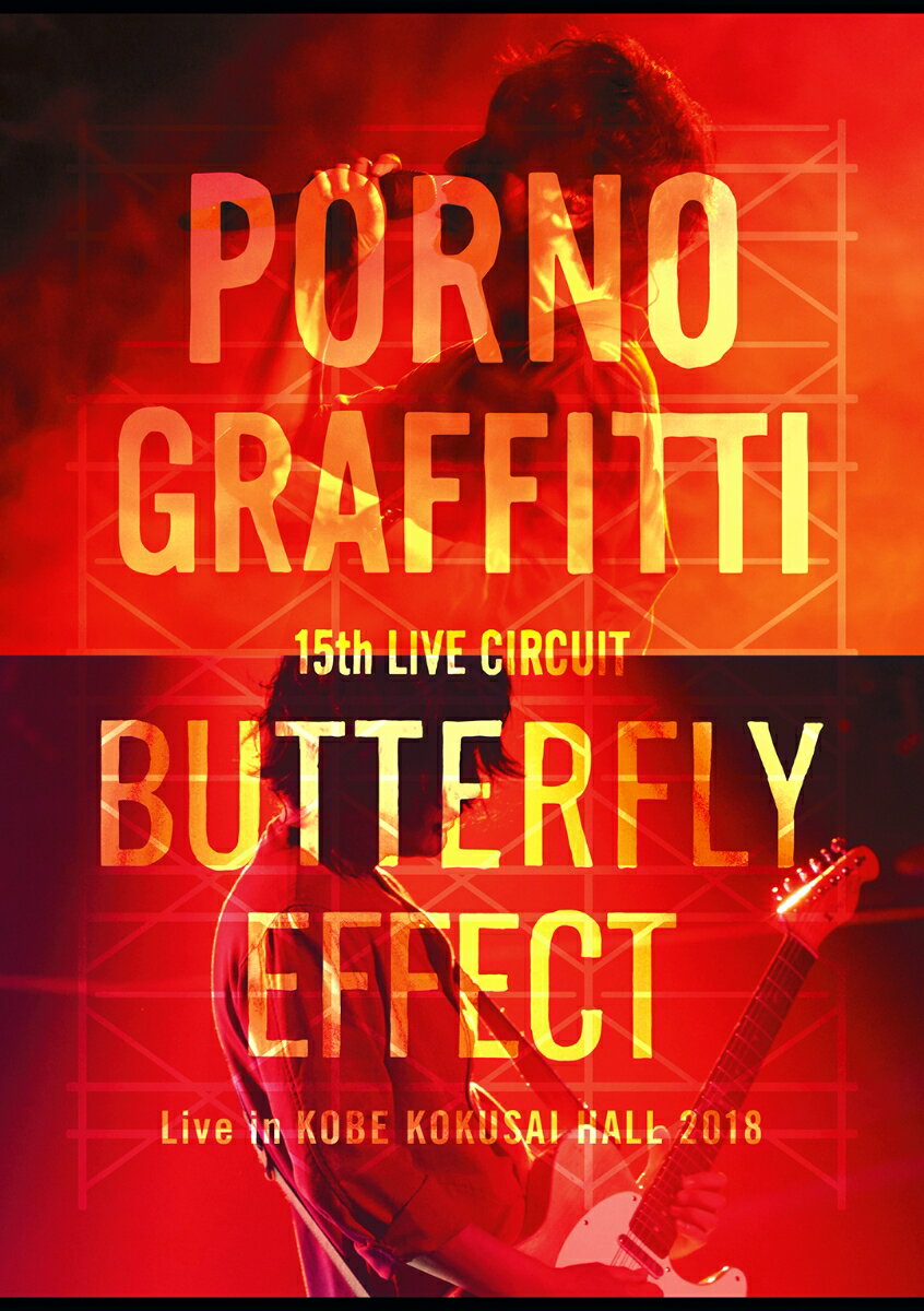 """15th ライヴサーキット""""BUTTERFLY EFFECT""""Live in KOBE KOKUSAI HALL 2018(初回生産限定盤)【Blu-ray】 [ ポルノグラフィティ ]"""