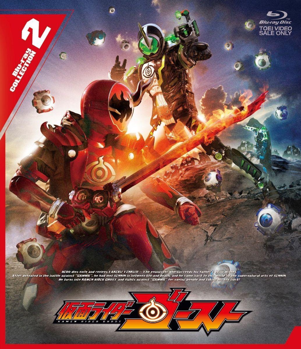 仮面ライダーゴースト Blu-ray COLLECTION 2【Blu-ray】 [ 西銘駿 ]