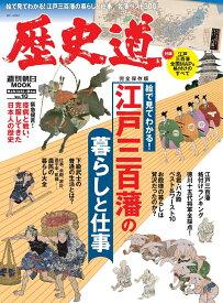 歴史道 Vol.10 (週刊朝日ムック) [ 朝日新聞出版 ]