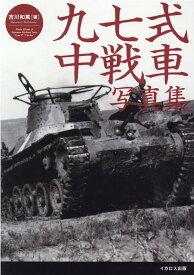 九七式中戦車写真集 [ 吉川 和篤 ]