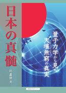 【POD】日本の真髄ー量子力学から見た天壌無窮の真実