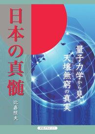 【POD】日本の真髄ー量子力学から見た天壌無窮の真実 [ 比嘉照夫 ]