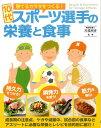 10代スポーツ選手の栄養と食事 勝てるカラダをつくる! [ 川端理香 ]